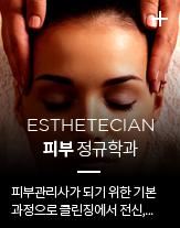 피부정규학과